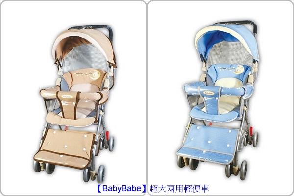【BabyBabe】超大兩用輕便車.jpg