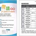 10006_悅讀課程(表).jpg