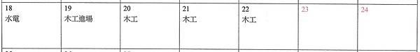施工進度表_K-week2.jpg