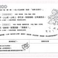 10008_信誼音樂手冊W3_cap.jpg