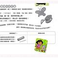 10008_信誼音樂手冊W6_cap.jpg