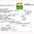 10008_信誼音樂手冊W9_cap.jpg