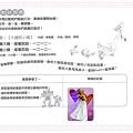 10008_信誼音樂手冊W10_cap.jpg