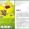 1001218_台北愛樂新龜兔賽跑節目單.jpg