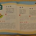 朱宗慶節目單內容4