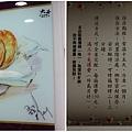 1011123_三合燒餅價