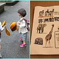 1020514_zoo下課玩