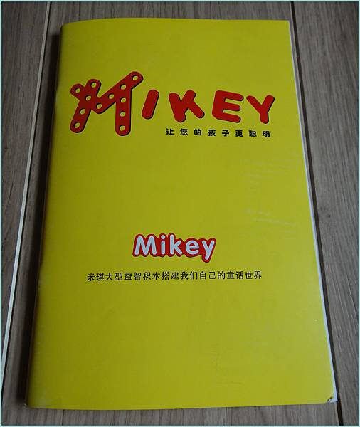 Mickey_說明書