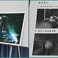1021109_天文館彗星包