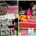 1030207_zoo冬令營大富翁