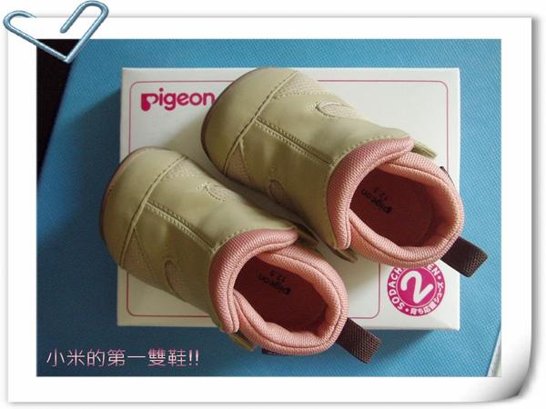 第一雙鞋.jpg