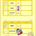 9912_信誼上學日誌(內)編.jpg