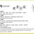 10004_信誼上學日誌(謠)編.jpg