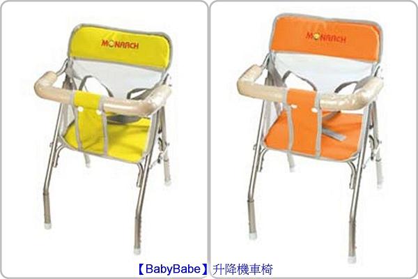【BabyBabe】升降機車椅.jpg