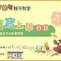 9912_信誼上學日誌(封)編.jpg