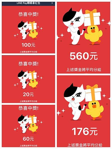 【好康分享】只到9/27互轉linepay抽紅包,最高有千元獎金