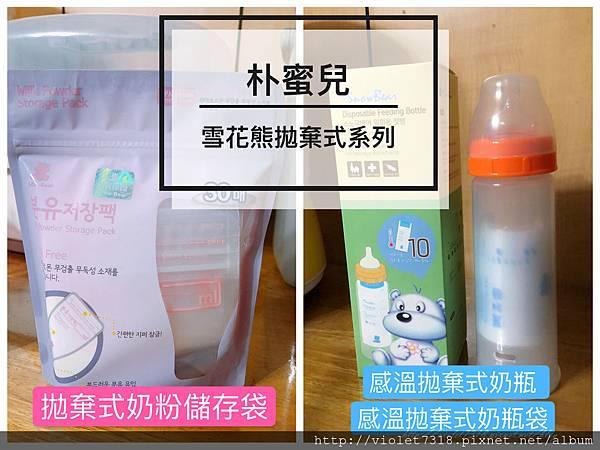 【育兒好物真心推薦】出國/環島/遠行減輕媽媽包之拋棄式奶瓶