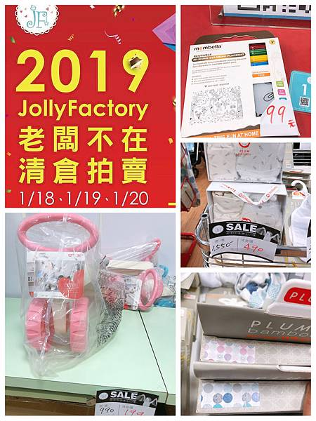 【好康特賣】JollyFactory-璟豐母嬰用品特賣會/早鳥限定$99每日20組/現場優惠2折起/僅有六天讓你撿便宜還送矽膠吸管2入