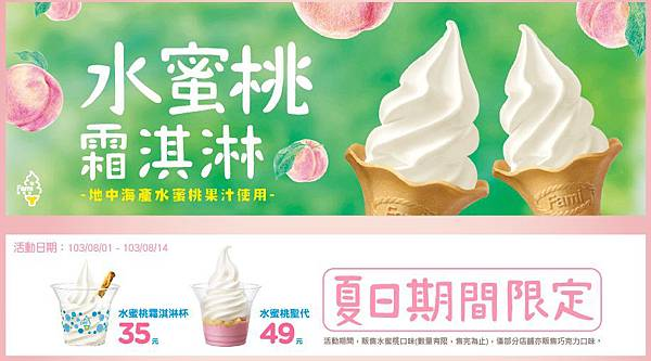 水蜜桃霜淇淋1