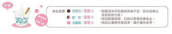 水蜜桃霜淇淋6