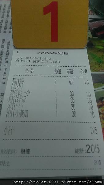 大鼎豬血湯4