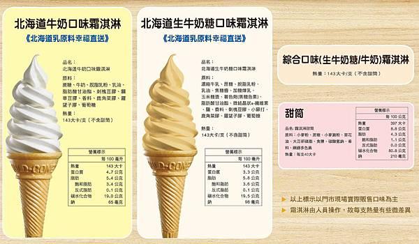 牛奶糖霜淇淋3