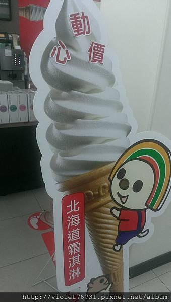牛奶糖霜淇淋7