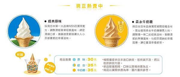 牛奶糖霜淇淋14