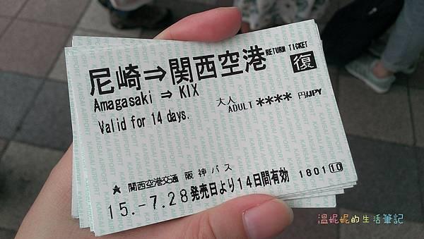2015日本DAY1-2