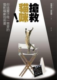 搶救貓咪!:你這輩子唯一需要的電影編劇指南書 Save The Cat!:The Last Book On Screenwriting You'll Ever Need
