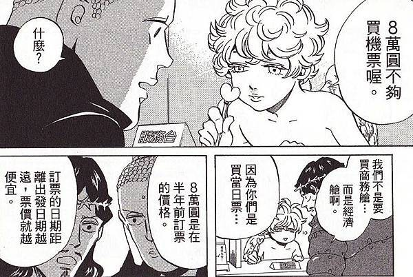 Saint Young Men _Vol07_013