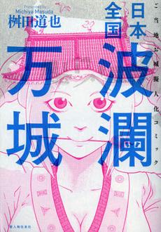 日本全国波瀾万城 ご当地お城擬人化コミック
