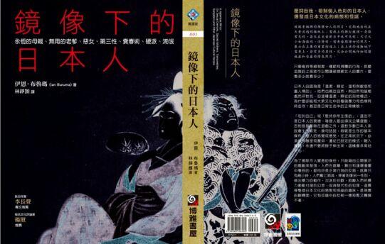 鏡像下的日本人:永恆的母親、無用的老爹、惡女、第三性、賣春術、硬派、流氓/Ian Buruma
