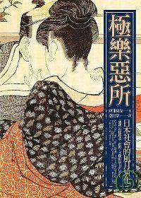 極樂惡所:日本社會的風月演化.jpg