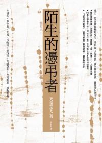陌生的憑弔者/天童荒太/圓神出版.php