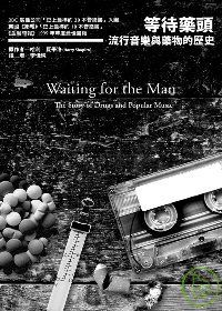 等待藥頭(Waiting for the Man-The story of Drugs and Popular Music).jpg