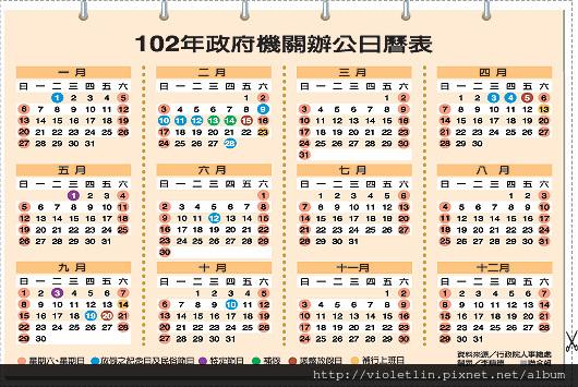 102政府機關辦公日曆表