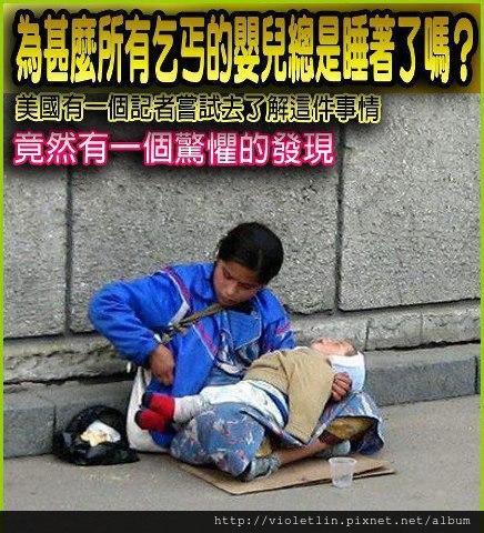 為甚麼所有乞丐的嬰兒總是睡著?