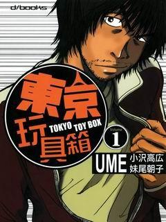 TokyoToyBoxcover.jpg