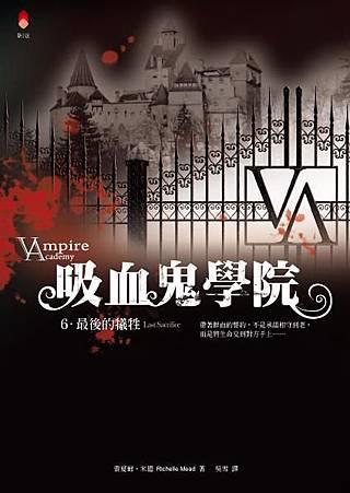 吸血鬼學院6最後的犧牲