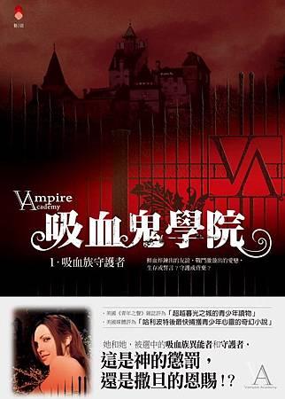 吸血鬼學院1