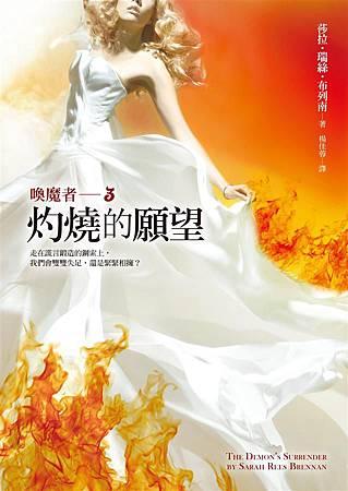 喚魔者III灼燒的願望