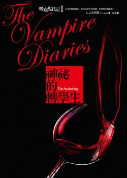 吸血鬼日記1-神祕的轉學生