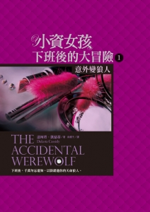 意外變狼人