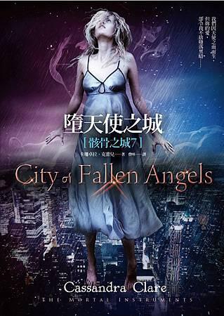 墮天使之城