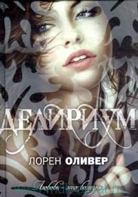 Delirium Russian