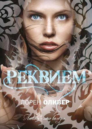Requiem Russian
