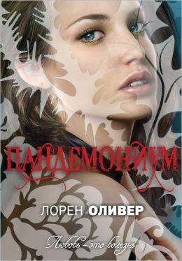 Pandemonium Russian