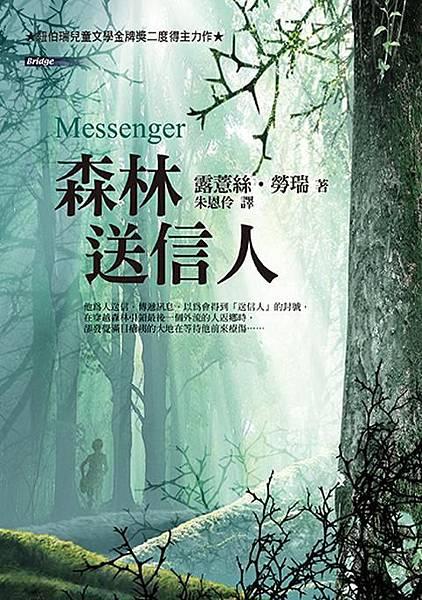 森林送信人.jpg