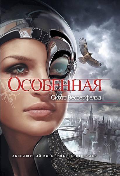 SpecialsRussian.jpeg